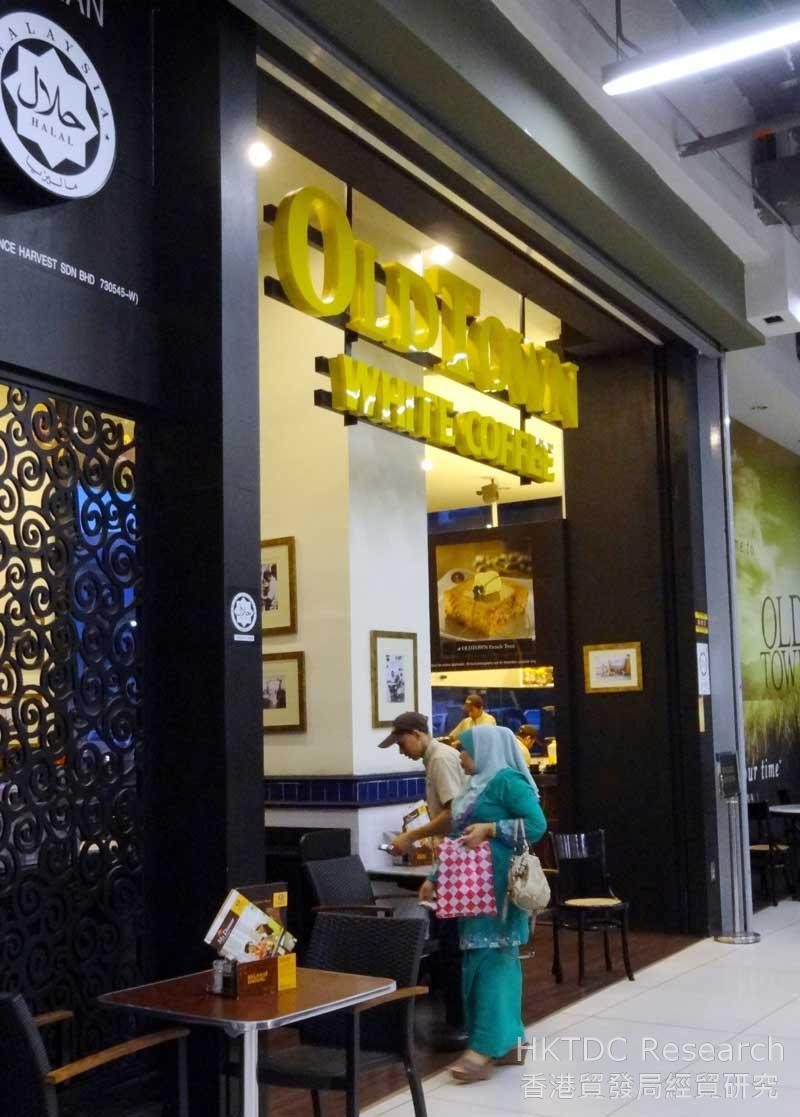 圖: 擁有清真認證的「舊城」咖啡店