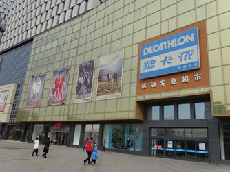Photo: Decathlon store in Wanda Plaza, Tianjin.