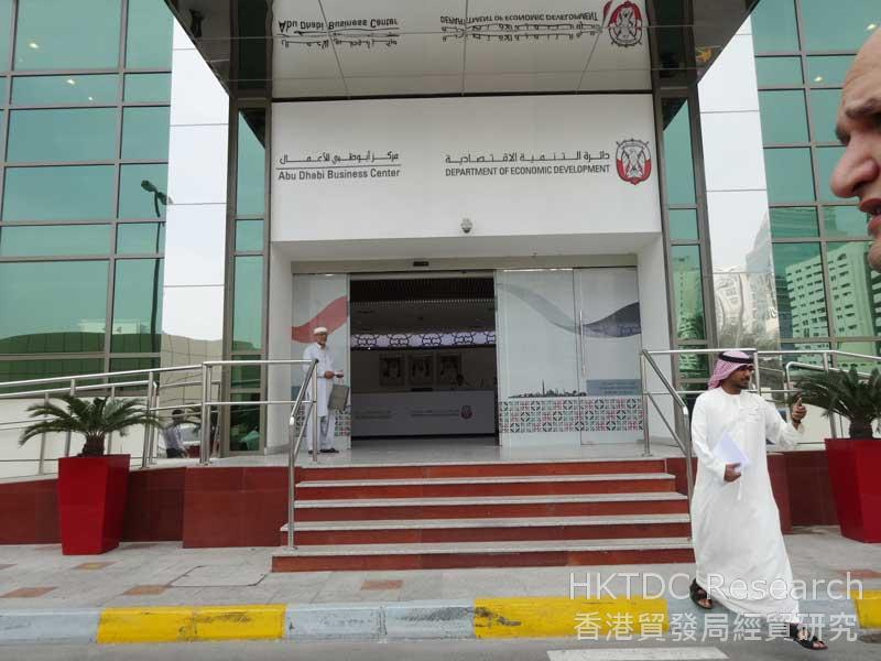 Photo: Abu Dhabi Business Centre, Department of Economic Development (1)