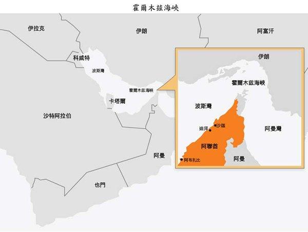 地图: 霍尔木兹海峡
