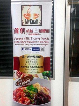 图: MyKuali白咖喱面