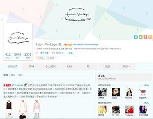 图:Evian Vintage的微博