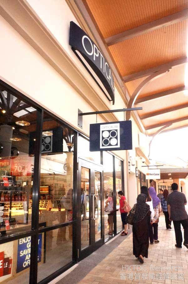 圖: 柔佛國際名牌商城內的眼鏡88店鋪