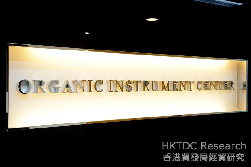 Photo: Organic Instrument Center of SGS Hong Kong (photograph provided by SGS Hong Kong)
