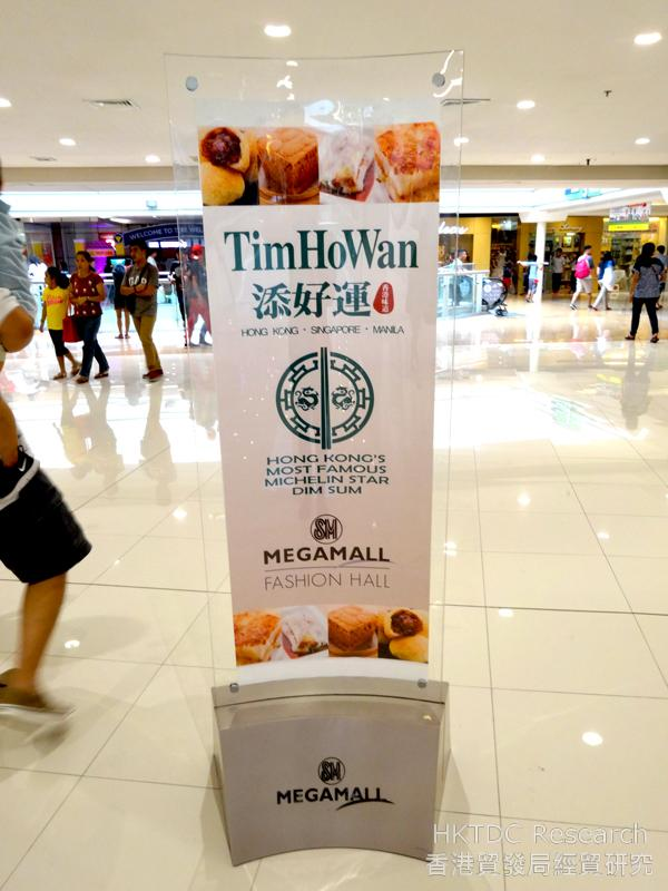 Photo: Hong Kong brand Tim Ho Wan entered the Philippines in 2014.