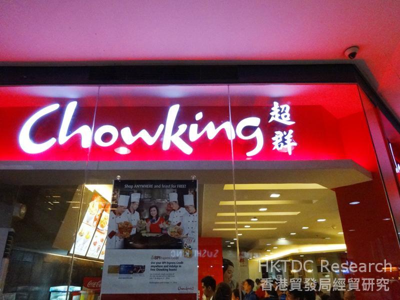 圖: 超群快餐店是菲律賓最大的特許經營商之一。