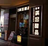 相片:中山商业区