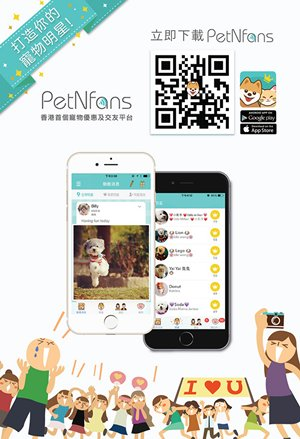 Photo: First social networking website for pet owners set up by Suga in Hong Kong.