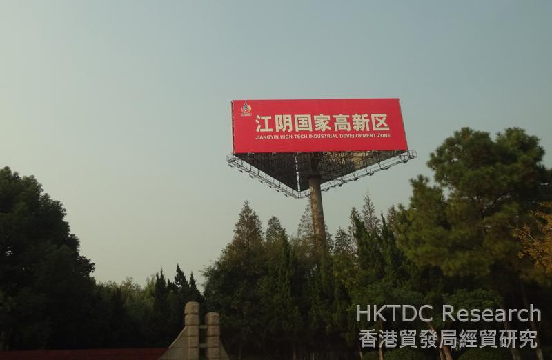 相片:江陰國家高新區