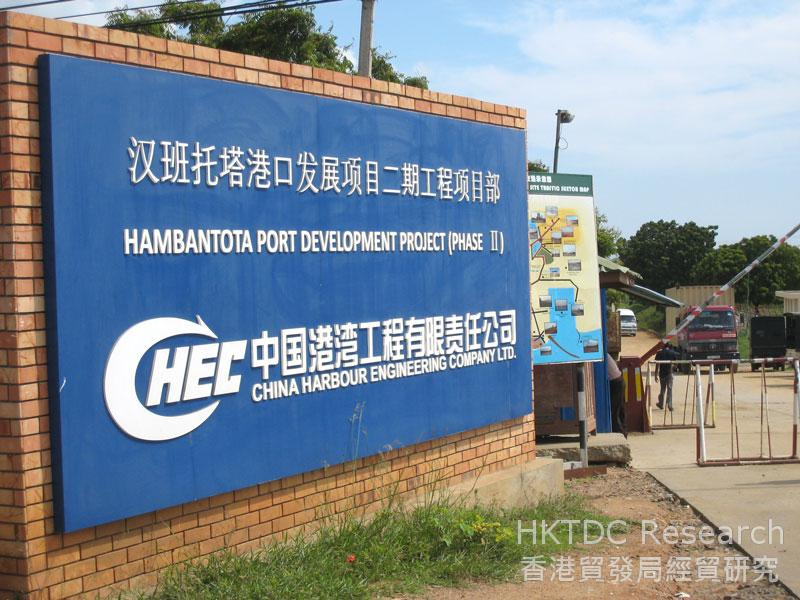 Photo: China Habour Engineering Co Ltd: The lead contractor for the Hambantota project.