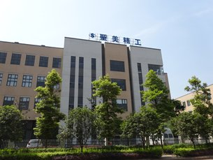 Photo: The factory of Shengmei Precision Industrial in the Hong Kong Industrial Park.
