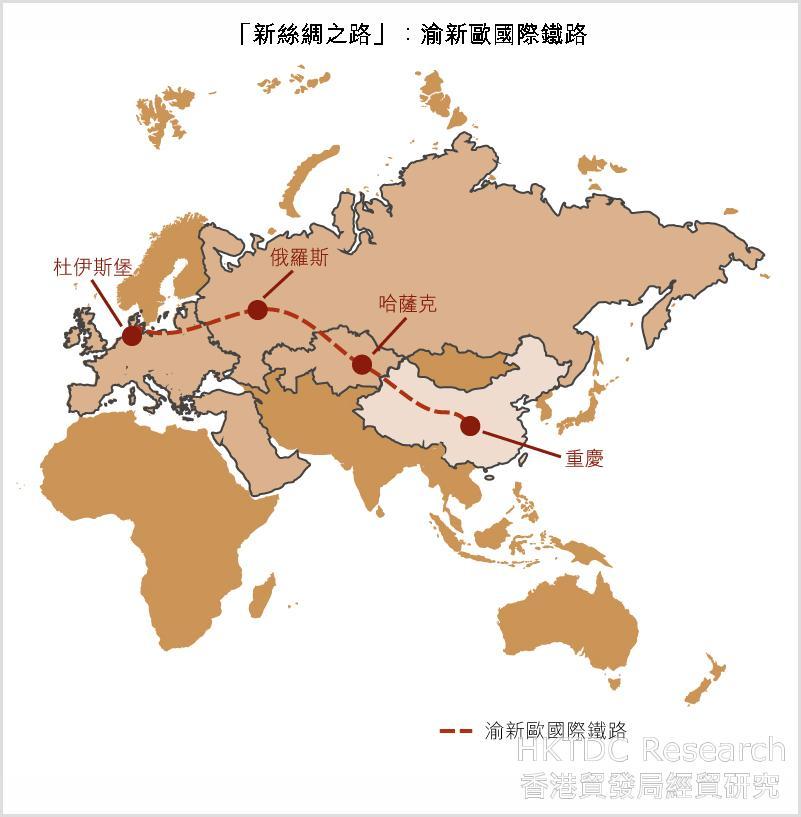 圖:「新絲綢之路」:渝新歐國際鐵路