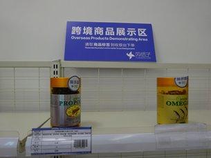 相片:跨境商品展示区的商品:消费者需要取商品标签到收银台下单,速递公司会把商品发送给消费者。
