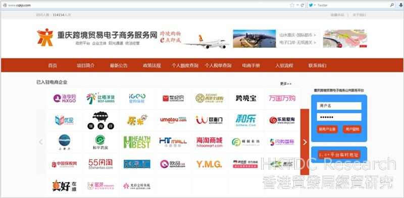 Photo: Government-backed e-commerce service platform: www.cqkjs.com