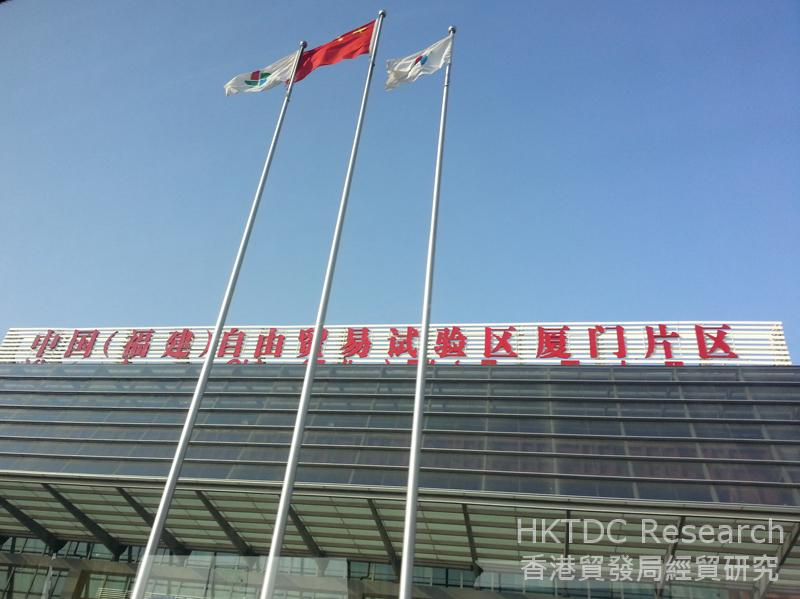 Photo: The Fujian Free Trade Zone is committed to developing cross-border e-commerce
