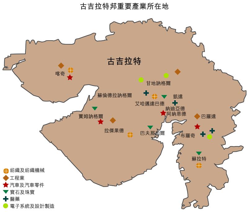 地图: 古吉拉特邦重要产业所在地