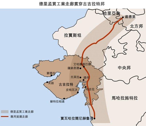 地图: 德里孟买工业走廊贯穿古吉拉特邦