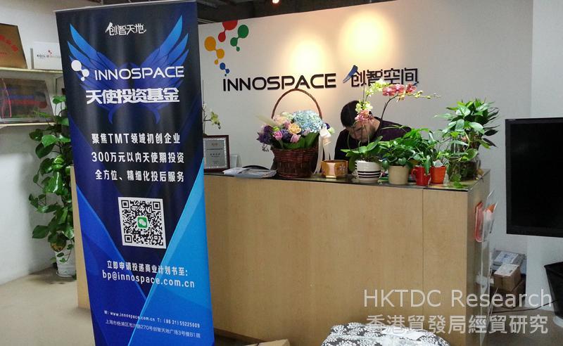 相片:位于上海的一所孵化器(1)