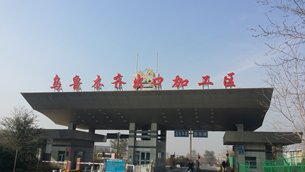 Photo: Urumqi Export Processing Zone