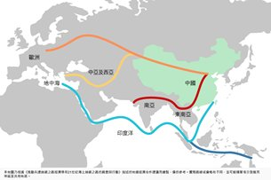 圖:中國推動「一帶一路」建設。