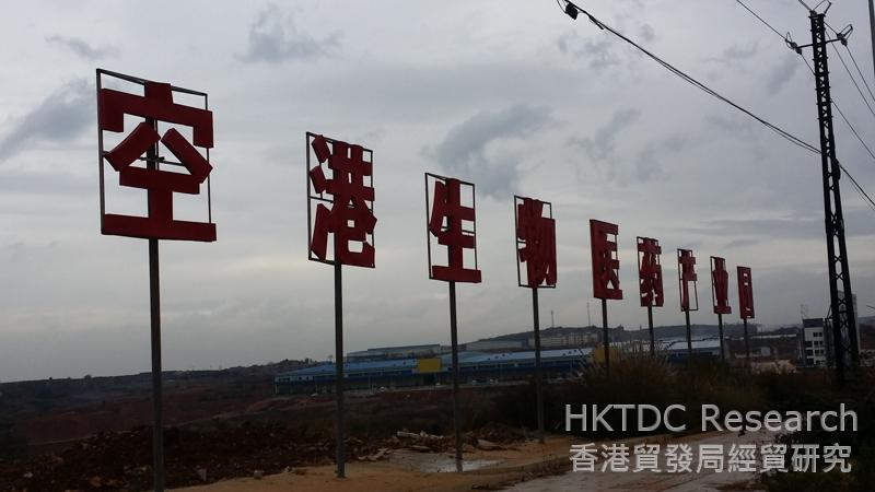 Photo: Biomedicine industrial park planned for Dianzhong airport economic zone