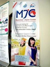 图: 缅甸—日本人力资源发展中心办事处外的宣传横额