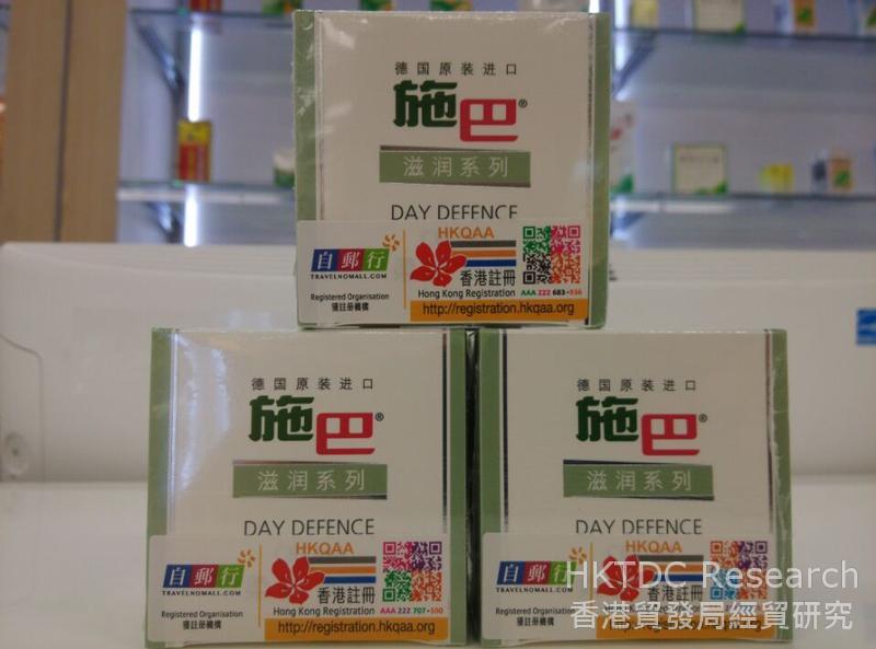 相片:香港品質保證局 – 認證驗證標籤