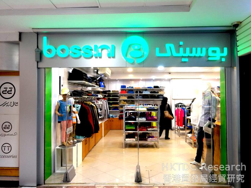 Photo: Hong Kong clothing brands on sale in a Tehran retail outlet.