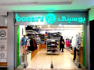 圖: 香港服裝品牌在德黑蘭拓展零售業務