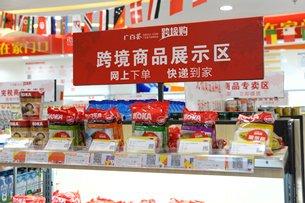 Photo: A GBHui cross-border merchandise display zone inside a Grandbuy department store.