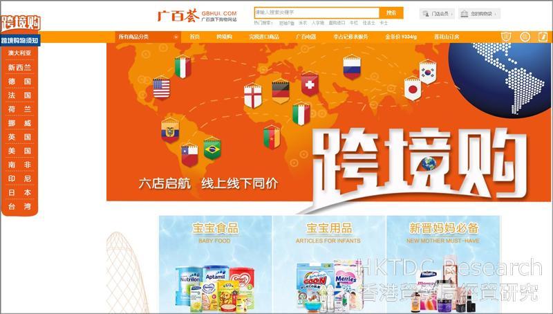 相片:广百荟「跨境购」专页。