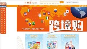 Photo: GBHui's cross-border shopping webpage.