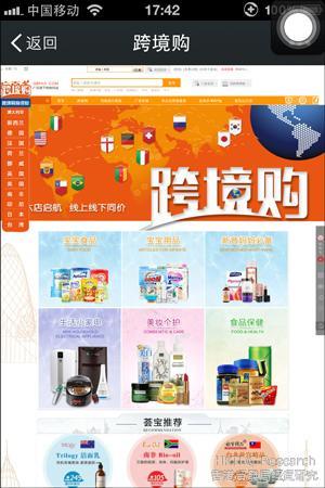 Photo: GBHui's cross-border shopping WeChat public account.