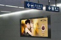 相片: 天普時在北京地鐵內的廣告。