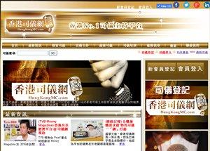 Photo: HongKongMC.com – O2O website for searching master of ceremony service.