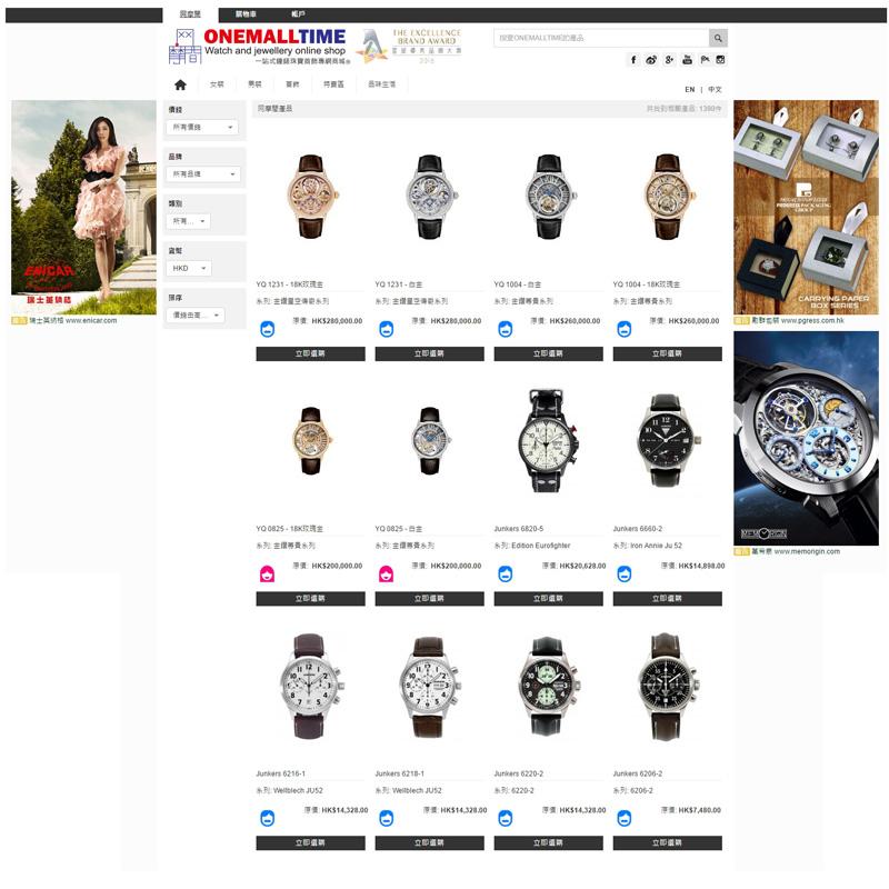 圖片:网摩間是以香港為基地的鐘錶及珠寶首飾網上商貿平台。