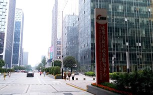 Photo: Chengdu High-Tech Industrial Development Zone.