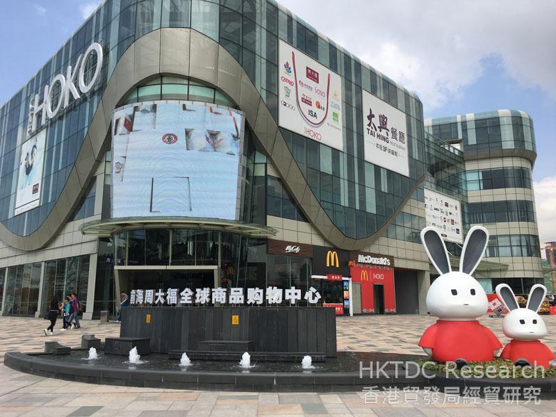 相片:前海周大福全球商品购物中心。