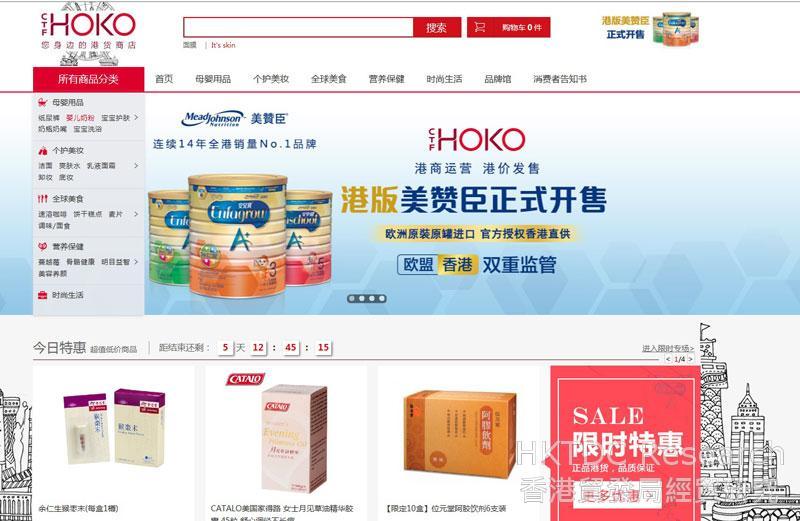 相片:CFTHOKO跨境電商網站。
