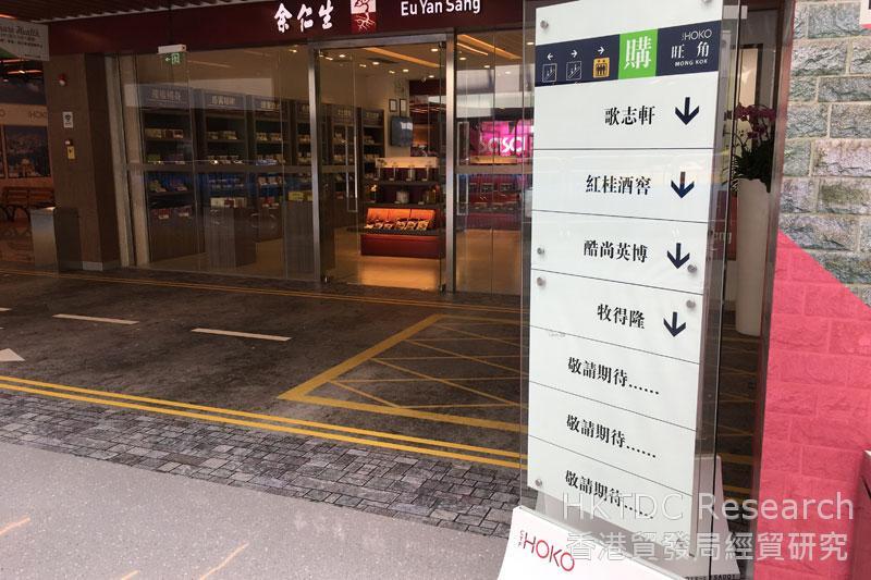 相片:具有港鐵特徵的商場指示牌。