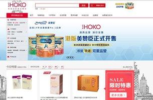 Photo: CTFHOKO cross-border e-commerce website.