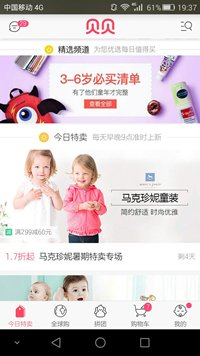Photo: Beibei.com's top picks channel as it appears on a mobile device.