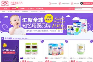 Photo: Foreign products on offer at global.beibei.com.