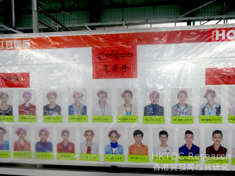 Photo: Workers' good performances are recognised by a garment factory.