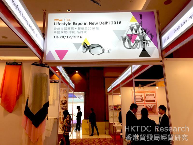 图: 香港贸发局首次在新德里举办时尚生活汇展。