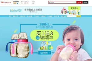 Picture: Kidsme's official flagship store on Tmall.com