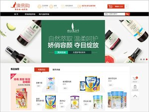 相片:澳易購網上銷售平台(1)。