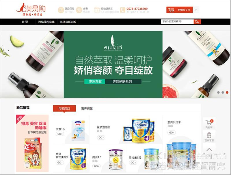 Photo: Ao Yi Wang's online sales platform (1).