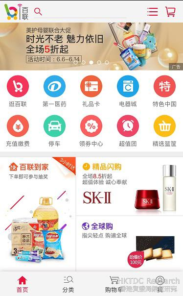 Photo: iBailian's WeChat mall.