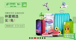 Photo: iBailian's omni-channel e-commerce platform.